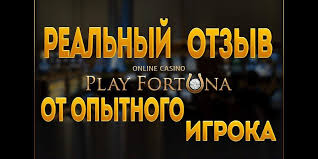playfortuna-otzyvy2